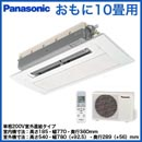 Panasonic 住宅用ハウジングエアコン天井ビルトインエアコン<1方向タイプ>XCS-B281CC2/S (おもに10畳用)