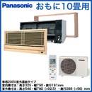 Panasonic 住宅用ハウジングエアコン壁ビルトインエアコンXCS-B281CK2/S (おもに10畳用)