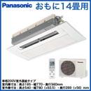 Panasonic 住宅用ハウジングエアコン天井ビルトインエアコン<1方向タイプ>XCS-B401CC2/S (おもに14畳用)