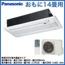 Panasonic 住宅用ハウジングエアコン天井ビルトインエアコン<2方向タイプ>XCS-B402CW2/S (おもに14畳用)