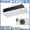 Panasonic 住宅用ハウジングエアコン天井ビルトインエアコン<2方向タイプ>XCS-B502CW2/S (おもに16畳用)