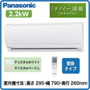 Panasonic 住宅用ハウジングエアコン「ナノイー」搭載 マルチエアコン 室内ユニット 壁掛タイプCS-M222D2(おもに6畳用)