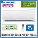 Panasonic 住宅用ハウジングエアコン「ナノイー」搭載 マルチエアコン 室内ユニット 壁掛タイプCS-M252D2(おもに8畳用)