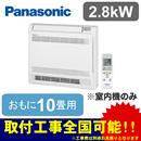 Panasonic 住宅用ハウジングエアコンフリーマルチエアコン 室内ユニット 床置タイプCS-M282CY2(おもに10畳用)※室内機のみ