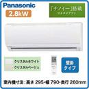 Panasonic 住宅用ハウジングエアコン「ナノイー」搭載 マルチエアコン 室内ユニット 壁掛タイプCS-M282D2(おもに10畳用)