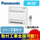 Panasonic 住宅用ハウジングエアコンフリーマルチエアコン 室内ユニット 床置タイプCS-M402CY2(おもに14畳用)※室内機のみ