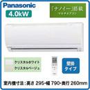 Panasonic 住宅用ハウジングエアコン「ナノイー」搭載 マルチエアコン 室内ユニット 壁掛タイプCS-M402D2(おもに14畳用)