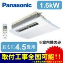 Panasonic 住宅用ハウジングエアコンフリーマルチエアコン 室内ユニット 天井ビルトインタイプ<1方向>CS-MB162CC2(おもに4.5畳用)※室内機のみ
