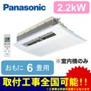 Panasonic 住宅用ハウジングエアコンフリーマルチエアコン 室内ユニット 天井ビルトインタイプ<1方向>CS-MB222CC2(おもに6畳用)※室内機のみ