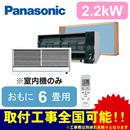 Panasonic 住宅用ハウジングエアコンフリーマルチエアコン 室内ユニット 壁ビルトインタイプCS-MB222CK2(おもに6畳用)※室内機のみ