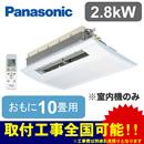 Panasonic 住宅用ハウジングエアコンフリーマルチエアコン 室内ユニット 天井ビルトインタイプ<1方向>CS-MB282CC2(おもに10畳用)※室内機のみ