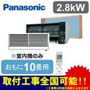 Panasonic 住宅用ハウジングエアコンフリーマルチエアコン 室内ユニット 壁ビルトインタイプCS-MB282CK2(おもに10畳用)※室内機のみ