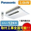 Panasonic 住宅用ハウジングエアコンフリーマルチエアコン 室内ユニット 天井ビルトインタイプ<1方向>CS-MB362CC2(おもに12畳用)※室内機のみ