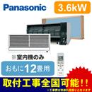 Panasonic 住宅用ハウジングエアコンフリーマルチエアコン 室内ユニット 壁ビルトインタイプCS-MB362CK2(おもに12畳用)※室内機のみ