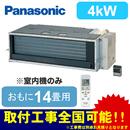 Panasonic 住宅用ハウジングエアコンフリーマルチエアコン 室内ユニット フリービルトインタイプCS-MB402CA2(おもに14畳用)※室内機のみ
