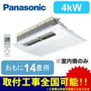 Panasonic 住宅用ハウジングエアコンフリーマルチエアコン 室内ユニット 天井ビルトインタイプ<1方向>CS-MB402CC2(おもに14畳用)※室内機のみ