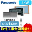 Panasonic 住宅用ハウジングエアコンフリーマルチエアコン 室内ユニット 壁ビルトインタイプCS-MB402CK2(おもに14畳用)※室内機のみ
