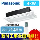 Panasonic 住宅用ハウジングエアコンフリーマルチエアコン 室内ユニット 天井ビルトインタイプ<2方向>CS-MB402CW2(おもに14畳用)
