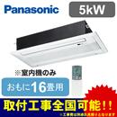 Panasonic 住宅用ハウジングエアコンフリーマルチエアコン 室内ユニット 天井ビルトインタイプ<2方向>CS-MB502CW2(おもに16畳用)