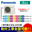 Panasonic 住宅用ハウジングエアコンフリーマルチエアコン 3室用室外ユニットCU-3M682C2(接続可能範囲5.0〜10.0kW)※室外機のみ