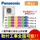 Panasonic 住宅用ハウジングエアコンフリーマルチエアコン 4室用室外ユニットCU-4M802C2(接続可能範囲5.0〜13.6kW)※室外機のみ