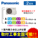Panasonic 住宅用ハウジングエアコンフリーマルチエアコン 2室用室外ユニットCU-M452C2(接続可能範囲3.2〜5.0kW)※室外機のみ