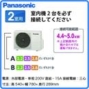 Panasonic 住宅用ハウジングエアコン「ナノイー」搭載 マルチエアコン 2室用室外ユニットCU-M452D2(接続可能範囲4.4〜5.0kW)