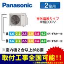 Panasonic 住宅用ハウジングエアコンフリーマルチエアコン 2室用室外ユニットCU-M532C2(接続可能範囲5.0〜6.8kW)※室外機のみ