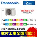 Panasonic 住宅用ハウジングエアコンフリーマルチエアコン 2室用室外ユニットCU-M602C2(接続可能範囲5.0〜7.2kW)※室外機のみ
