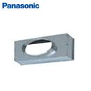 CZ-BDR1Panasonic フリービルトイン ダクト設置用 吸込本体用チャンバーハウジングエアコン用部材 住宅設備用