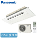 Panasonic 住宅用ハウジングエアコン天井ビルトインエアコン<1方向タイプ>XCS-B259CC2/S(おもに8畳用)