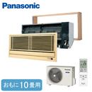 XCS-B289CK2/S (おもに10畳用)Panasonic 壁ビルトインエアコンハウジングエアコン 住宅設備用 取付工事費別途