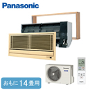 XCS-B409CK2/S (おもに14畳用)Panasonic 壁ビルトインエアコンハウジングエアコン 住宅設備用 取付工事費別途