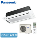 Panasonic 住宅用ハウジングエアコン天井ビルトインエアコン<2方向タイプ>XCS-B409CW2/S (おもに14畳用)