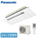 Panasonic 住宅用ハウジングエアコン天井ビルトインエアコン 寒冷地向け フル暖Eolia UBシリーズ<1方向タイプ>XCS-UB287CC2/S (おもに10畳用)