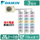 ダイキン ハウジングエアコンマルチ用室外機 ココタス接続タイプ 3室用3M68VCV※室外機のみ