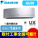 ダイキン ハウジングエアコン壁掛形 マルチ用室内機 UXシリーズC40RTUXV(おもに14畳用)※室内機のみ