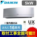 ダイキン ハウジングエアコン壁掛形 マルチ用室内機 UXシリーズC50RTUXV(おもに16畳用)※室内機のみ