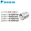 ダイキン ハウジングエアコン用部材フリービルトイン形用 断熱フレキシブルダクト関連ニップル(丸形・5個入) 適用パイプ呼び径:φ125KKDN125A
