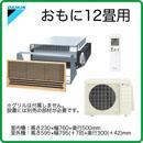 ダイキン ハウジングエアコンアメニティビルトイン形 基本セットS36RLV(おもに12畳用)