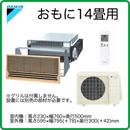 ダイキン ハウジングエアコンアメニティビルトイン形 基本セットS40RLV(おもに14畳用)