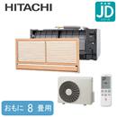 日立 ハウジングエアコン壁埋込タイプ JDシリーズRAJ-25D2 (おもに8畳用)