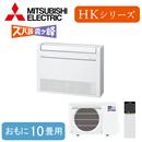 三菱電機 ハウジングエアコンズバ暖霧ヶ峰 床置形MFZ-HK2817AS (おもに10畳用)
