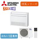 三菱電機 ハウジングエアコンズバ暖霧ヶ峰 床置形MFZ-HK5617AS (おもに18畳用)