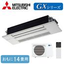 三菱電機 ハウジングエアコン霧ヶ峰 1方向天井カセット形GXシリーズMLZ-GX4017AS (おもに14畳用)