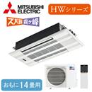 三菱電機 ハウジングエアコンズバ暖霧ヶ峰 2方向天井カセット形MLZ-HW4017AS (おもに14畳用)
