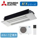 三菱電機 ハウジングエアコン霧ヶ峰 1方向天井カセット形RXシリーズMLZ-RX3617AS (おもに12畳用)