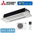 三菱電機 ハウジングエアコン霧ヶ峰 1方向天井カセット形RXシリーズMLZ-RX4017AS (おもに14畳用)