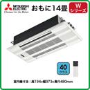三菱電機 ハウジングエアコン霧ヶ峰システムマルチ用 室内ユニット2方向天井カセット形Wシリーズ MLZ-W405AS-IN (おもに14畳用)