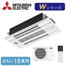 三菱電機 ハウジングエアコン霧ヶ峰 2方向天井カセット形WシリーズMLZ-W5617AS (おもに18畳用)